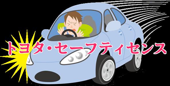 安全装備のおすすめメーカーオプションは「トヨタセーフティセンス」