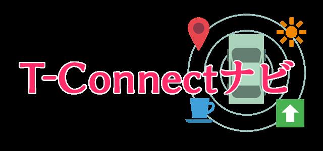 好みが分かれるメーカーオプション「T-Connectナビ」
